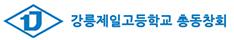 강릉제일고등학교총동문회